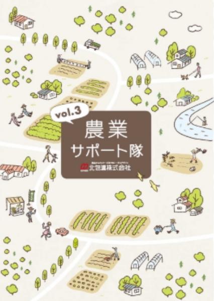 農業サポート隊 Vol.3
