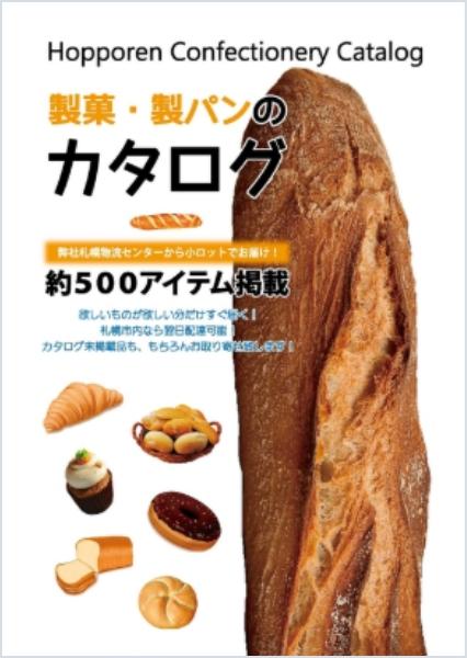 製菓・製パンのカタログ